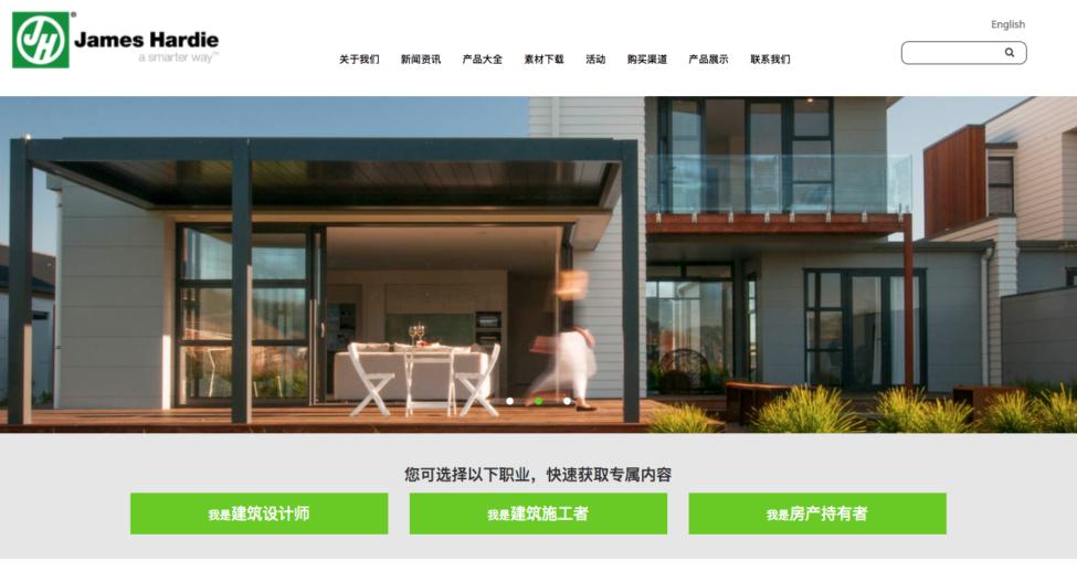 James Hardie 中文网站